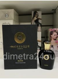 Парфюмерия Moresque Rand 50 ml. Новинка.